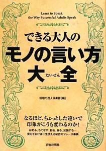 20170426-dekiruoonanomononoiikata1