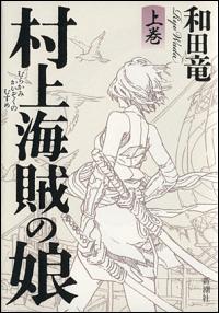 『村上海賊の娘』表紙
