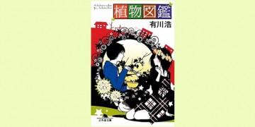 20170426-syokubutuzukan4