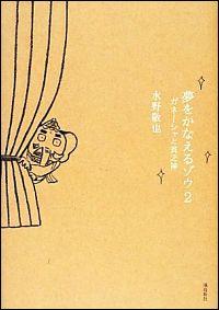 『夢をかなえるゾウ2 ガネーシャと貧乏神』表紙