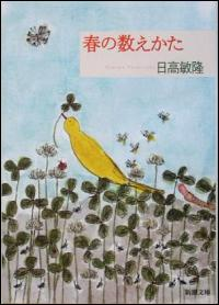 『春の数えかた』表紙