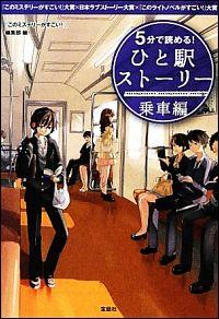 『「5分で読める! ひと駅ストーリー」乗車編』表紙
