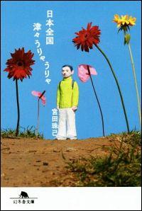 『日本全国津々うりゃうりゃ』表紙