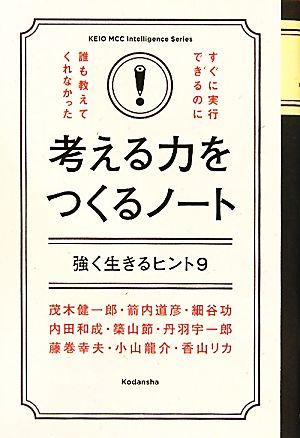 20170511-kangaeruthikarawotsukuru-note1
