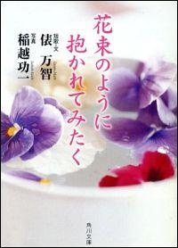 『花束のように抱かれてみたく』表紙