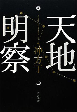20170513-tenchimeisatsu1