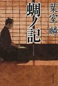 20170517-higurashinoki1