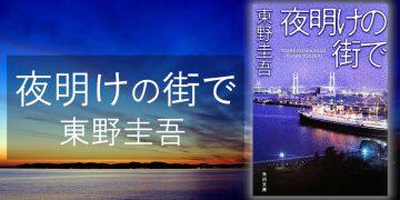 東野圭吾『夜明けの街で』あらすじ
