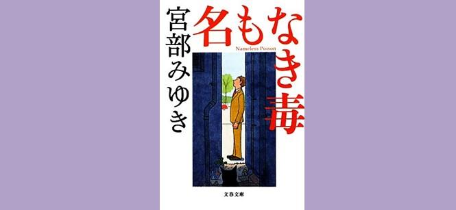宮部みゆき『名もなき毒』あらすじ・内容 「杉村三郎 ...