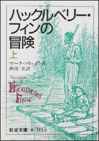 『ハックルベリー・フィンの冒険』表紙