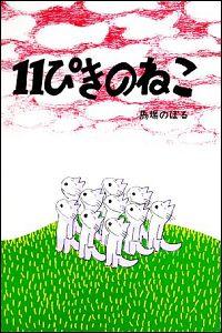 『11ぴきのねこ』表紙