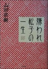 『嫌われ松子の一生』表紙