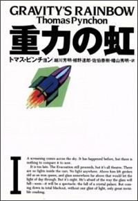 『重力の虹』表紙