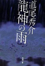 20170601-ame-kokoro-nurasuhon1