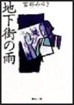20170601-ame-kokoro-nurasuhon2