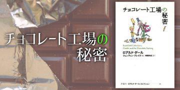 『チョコレート工場の秘密』あらすじと魅力
