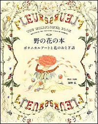 『野の花の本 ボタニカルアートと花のおとぎ話』表紙