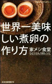 『世界一美味しい煮卵の作り方 家メシ食堂 ひとりぶん100レシピ』表紙