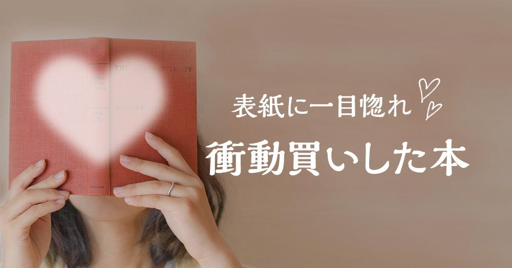 その表紙に一目惚れ!「衝動買いした本」5選