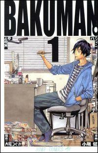 『バクマン。』表紙