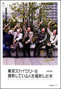 『東京スカイツリーを撮影している人を撮影した本』表紙