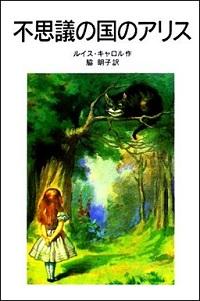 『不思議の国のアリス』表紙