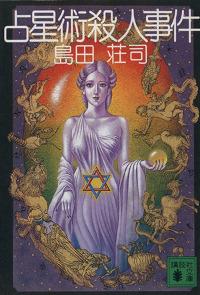 『占星術殺人事件』表紙