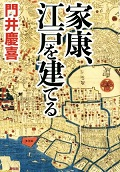 20170617-ieyasu-edo-wo-tateru1