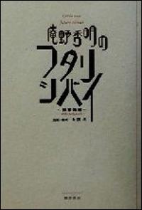『庵野秀明のフタリシバイ―孤掌鳴難』の表紙