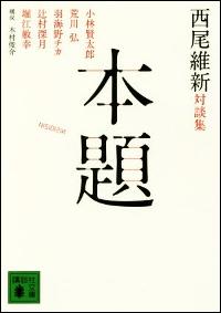 『西尾維新対談集 本題』の表紙