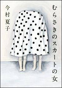 『むらさきのスカートの女』表紙