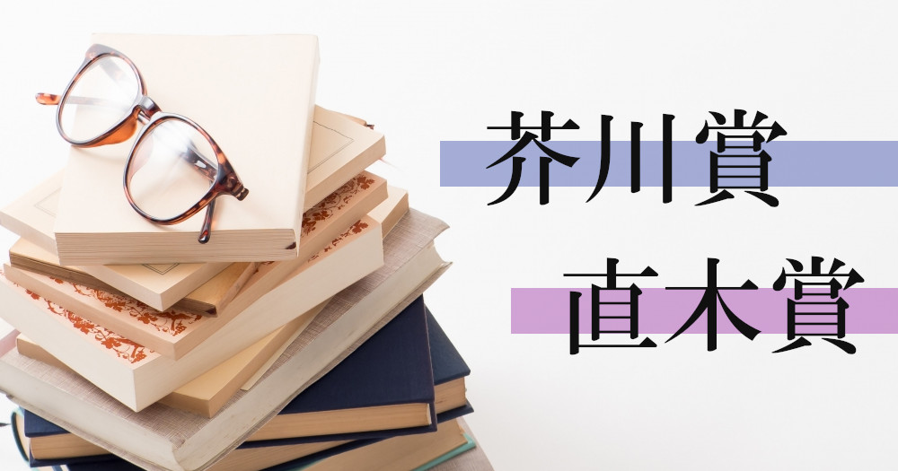 第161回 芥川龍之介賞・直木三十五賞が発表されました!