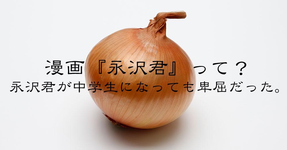 漫画『永沢君』って?