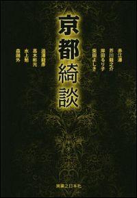 『京都綺談』表紙