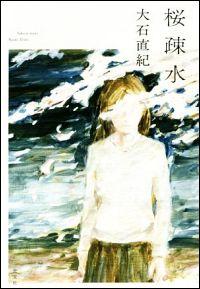 『桜疎水』表紙