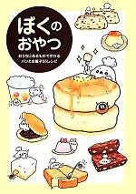 20170627illust-recipe-book2
