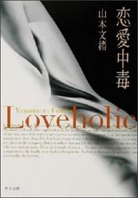 『恋愛中毒』表紙