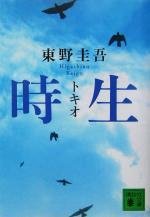 20170628-boroboro-omoshiroi-book7