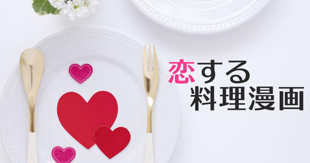 【料理・グルメ漫画】料理も恋も一生懸命!少女漫画5選