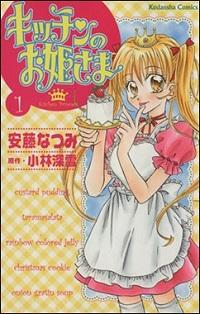 『キッチンのお姫さま』表紙