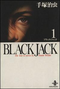 『ブラックジャック』表紙