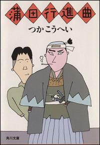 『蒲田行進曲』表紙