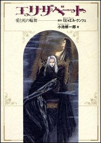 『エリザベート 愛と死の輪舞』表紙