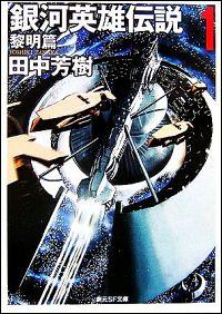 『銀河英雄伝説』表紙