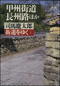『街道をゆく』表紙