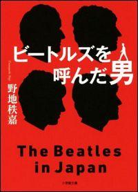 『ビートルズを呼んだ男』表紙