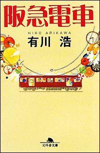 『阪急電車』表紙
