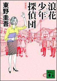 『浪花少年探偵団』表紙
