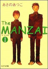 『THE MANZAI』表紙