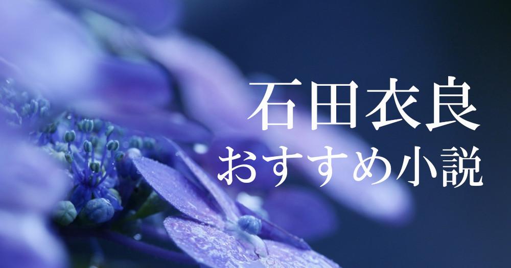 石田衣良 おすすめ小説